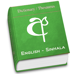 sinhala english dictionary online