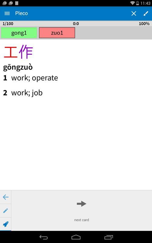 pinyin dictionary apk