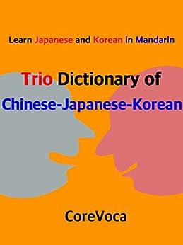 pinyin dictionary kindle