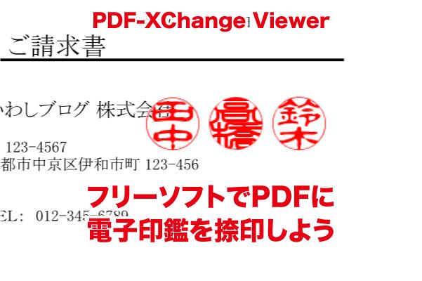 pdf 署名 フリー